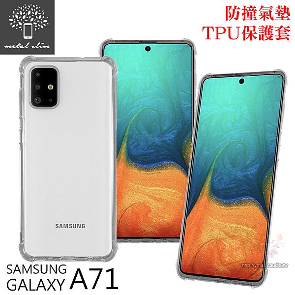 快速出貨 Metal-Slim Samsung Galaxy A71 防撞氣墊TPU 手機保護套 4G版