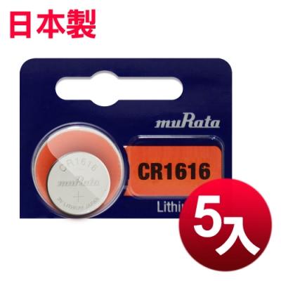 日本製 muRata 公司貨 CR1616鈕扣型鋰電池-5顆入