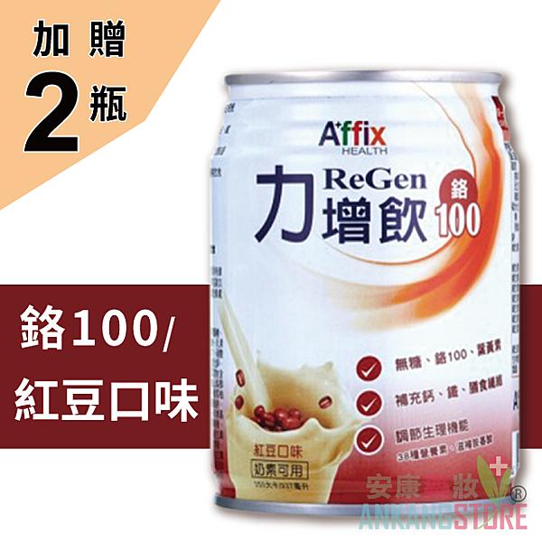 (加贈2瓶)力增飲 鉻100-紅豆口味237ml*24罐/箱