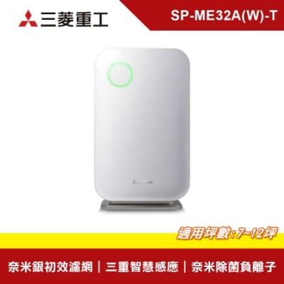 MITSUBISHI 三菱 家用智能 空氣清淨機 SP-ME32A 珍珠白