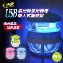 USB靜音LED光觸媒吸入式捕蚊燈(超值4入)