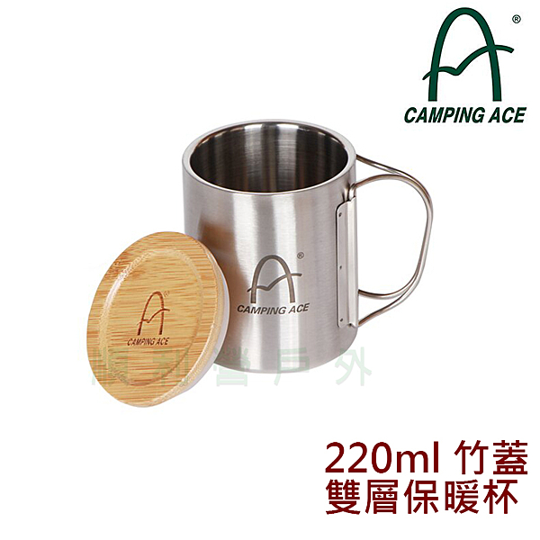 野樂 Camping Ace 竹蓋雙層保溫登山杯 220ml ARC-156-8A 雙層保溫登山杯 咖啡杯 不鏽鋼杯 OUTDOOR NICE