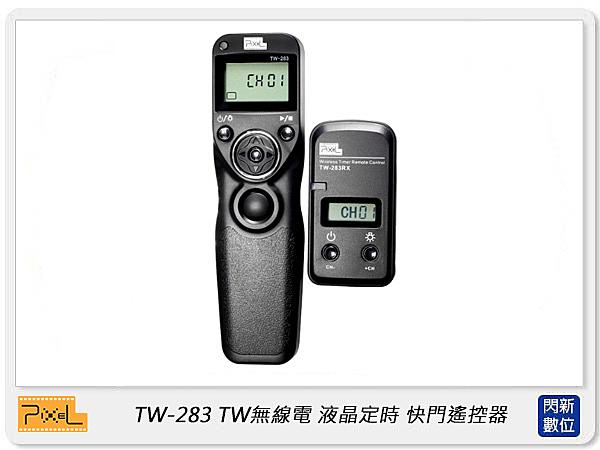 Pixel 品色 TW-283 無線快門遙控器 90/DC0/DC2/E3/L1/N3/S2/UC1(公司貨)
