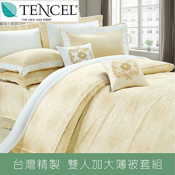 【皇家風範-米】100%天絲.雙人加大床包薄被套組6*6.2 全程台灣印染精製