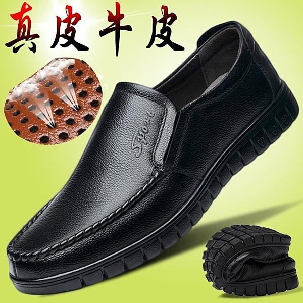 皮鞋 爸爸鞋透氣男真皮軟底老人中老年休閒男鞋單鞋
