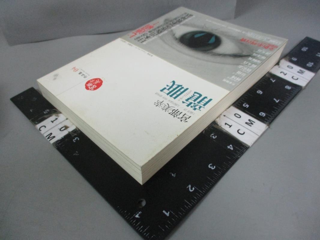 【書寶二手書T9/一般小說_CEX】龍眠_宮部美幸
