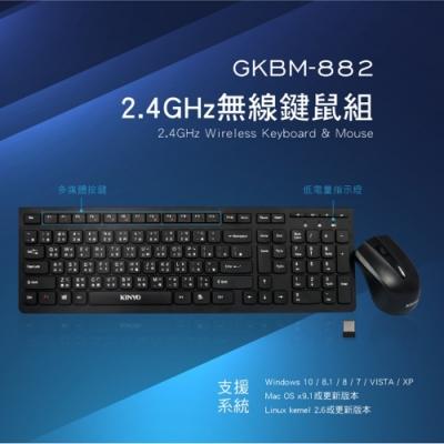 KINYO 2.4GHz 多媒體按鍵無線鍵鼠組