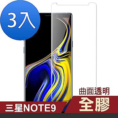 [超值3入組] 三星 Galaxy Note 9 全膠 高清 曲面透明 手機貼膜 9H鋼化玻璃膜 手機 保護貼 (Samsung Note9保護貼 Note9鋼化膜 Note9鋼化玻璃膜 )