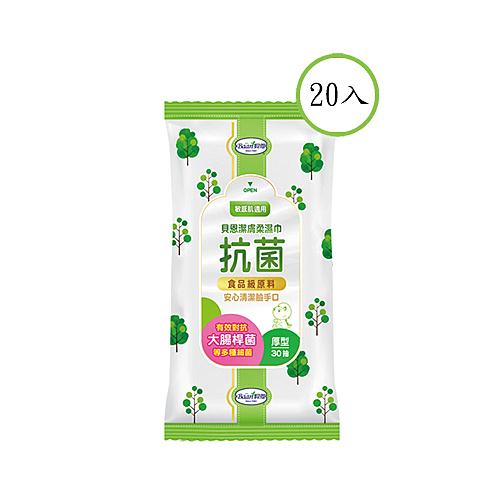【奇買親子購物網】貝恩Baan潔膚抗菌柔濕巾-30抽/箱/20入