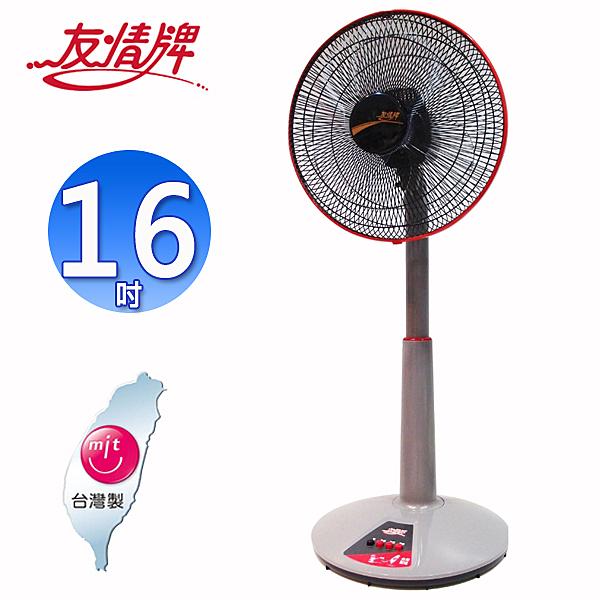友情牌16吋桌立扇/涼風扇 KA-1615~台灣製造
