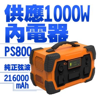 Suniwin攜帶式216000mah超級大容量行動電源PS800_戶外UPS_AC交流DC直流電
