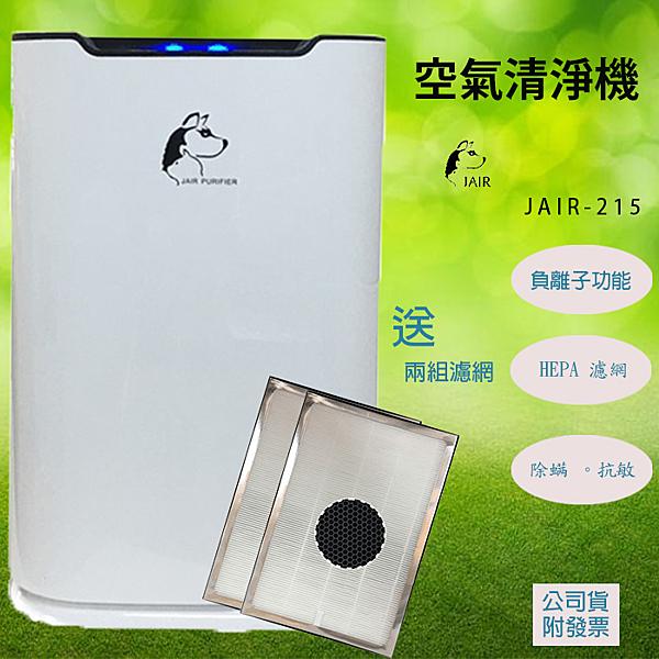 【顆粒活性碳】送濾網兩片 JAIR-215 潔淨空氣清淨機 負離子 過濾 煙霧偵測 除螨 家電