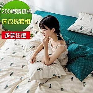 【eyah】台灣製200織精梳棉加大床包枕套3件組-多款任選綠草如茵山坡