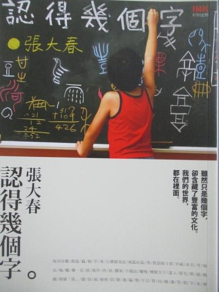 【書寶二手書T7/勵志_G2K】認得幾個字_張大春