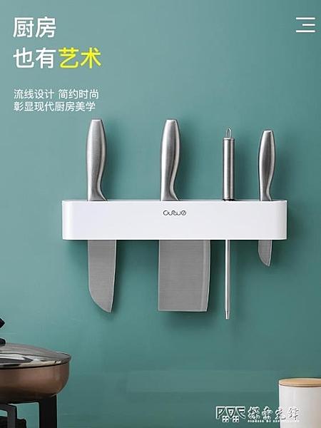 壁掛式刀架刀座多功能廚房用品免打孔菜刀架置物架家用刀具收納架 探索先鋒