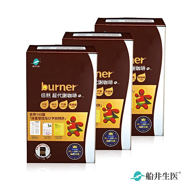 Funcare 船井倍熱 超代謝咖啡三盒加強代謝組