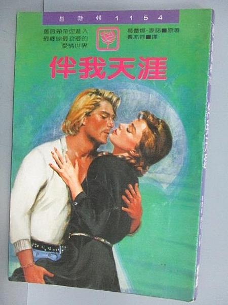 【書寶二手書T9/言情小說_CAT】伴我天涯_葛蕾娜麥諾