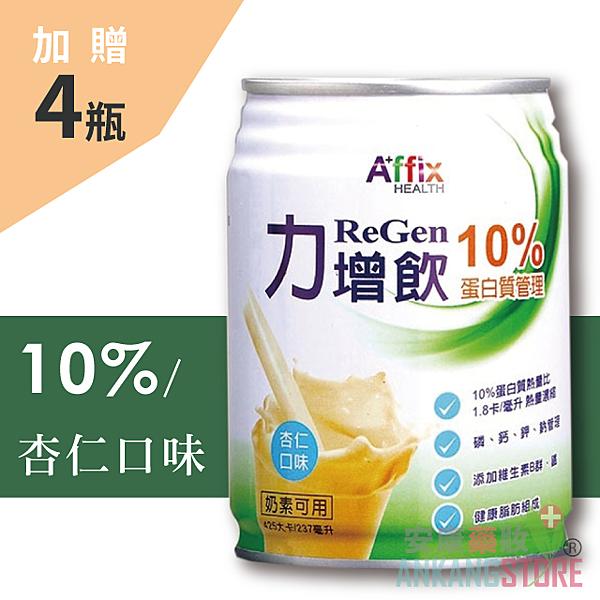 (加贈4瓶)力增飲10% 杏仁口味237ml*24罐/箱