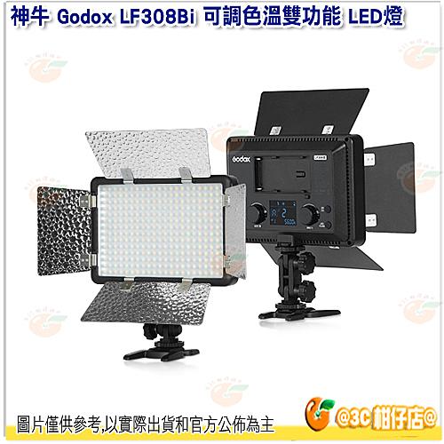 @3C 柑仔店@ 神牛 Godox LF308Bi 可調色溫雙功能 LED燈 閃光燈 公司貨 攝影燈 補光燈