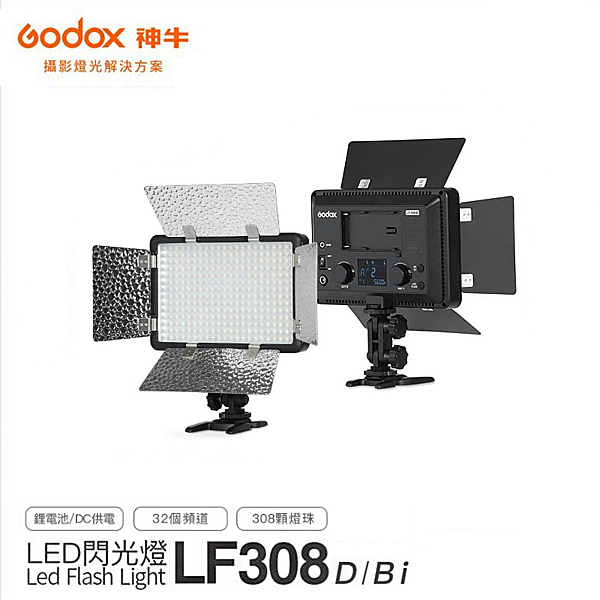 【EC數位】GODOX 神牛 LF308系列 白光版/可調色溫版 LED持續閃光燈 一燈兩用 閃燈 持續燈