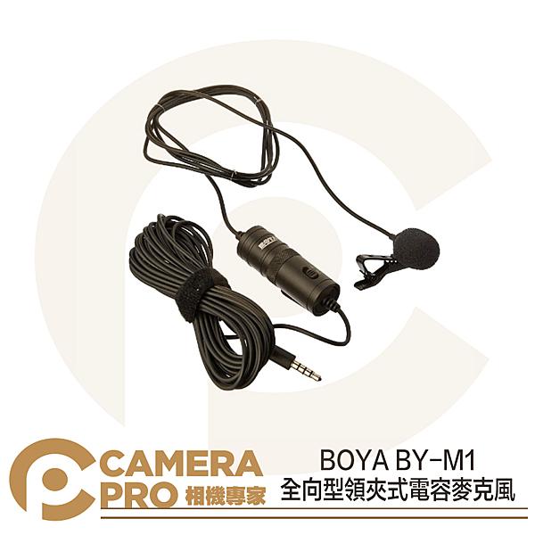 ◎相機專家◎ BOYA BY-M1 全向型 領夾式 電容麥克風 3.5mm MIC 單眼 手機 直播 公司貨
