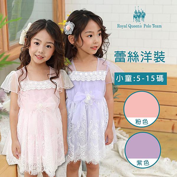 蕾絲連身洋裝 *2色[95134] RQ POLO 春夏 童裝 小童 5-15碼 現貨