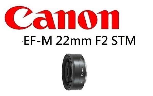 [EYE DC] CANON EF-M 22mm F2.0 STM F2 平行輸入 保固一年 拆鏡 (一次付清)