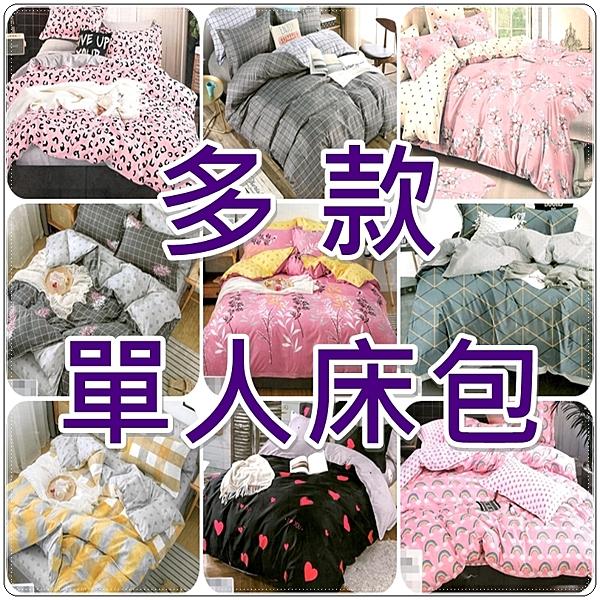 單人床包 新科技柔軟磨毛布料單人床包+枕頭套X1 單人床包3.5*6.2尺【老婆當家】