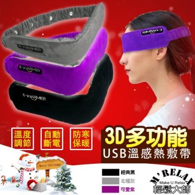 輕鬆大師  USB多功能3D溫溫感熱敷帶 保暖推薦