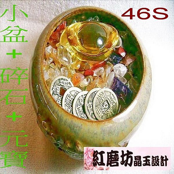 【Ruby工作坊】NO.46SM優質小陶製聚寶盆套組 (加持祈福)