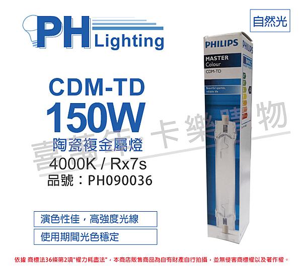 PHILIPS飛利浦 CDM-TD 150W 942 自然光 陶瓷複金屬燈  _ PH090036