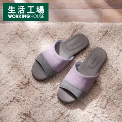 【品牌週全館8折起-生活工場】極簡拼接竹炭乳膠拖鞋-紫灰M