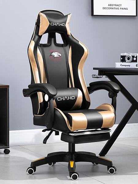 電競椅電腦椅家用舒適升降辦公椅競技椅賽車子游戲椅靠背轉椅座椅 酷男精品館