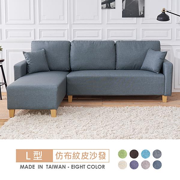 時尚屋 奧曼達L型仿布紋皮沙發FZ8-124可選色