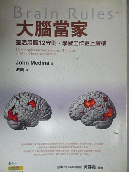 【書寶二手書T3/心理_G5I】大腦當家_John Medina , 洪蘭
