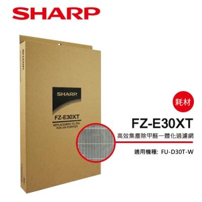 SHARP 夏普 高效集塵除甲醛一體化過濾網 FZ-E30XT