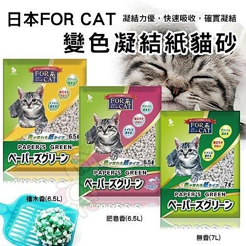 *WANG*【2包組】日本FOR CAT-變色凝結紙貓砂(6.5L/7L包)三種香味可選 凝結力優 快速吸收