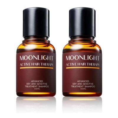 Moonlight 莯光 進化版柔敏潤澤洗髮精 50mL x2