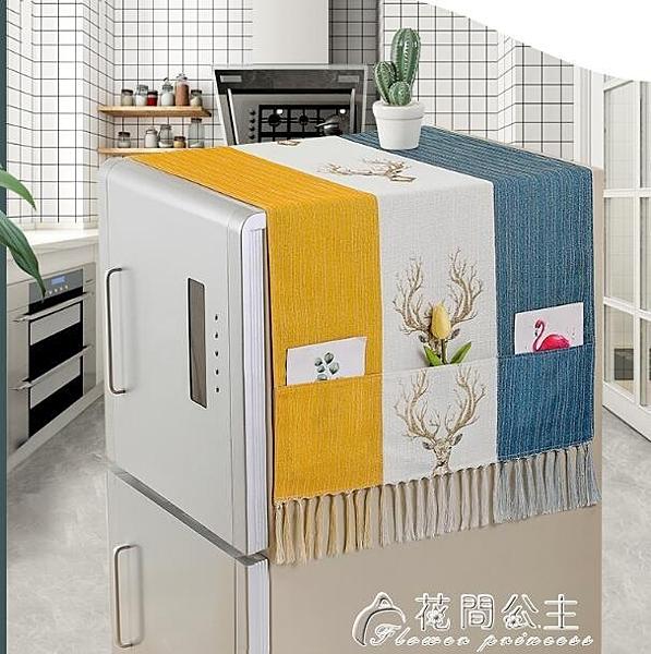 冰箱布蓋-棉麻單開門冰箱罩滾筒洗衣機蓋巾蓋布簡約雙對開門遮蓋防塵布北歐 花間公主