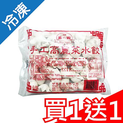 【買一送一】美之園手工高麗菜水餃 720G/包【愛買冷凍】