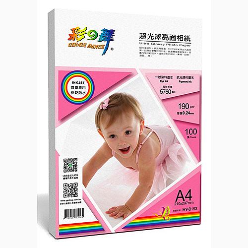 Color-Dance 彩之舞 HY-B192 A4 超光澤亮面相紙–防水 190g 100張/包
