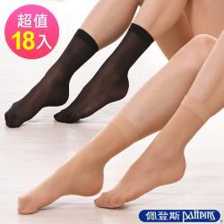 佩登斯 短絲襪 乾爽透氣彈性短絲襪(18雙)