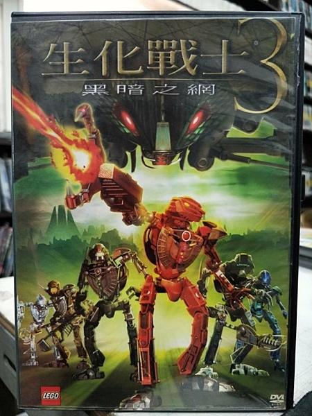 挖寶二手片-B01-正版DVD-動畫【生化戰士3:黑暗之網】-LEGO 國英語發音(直購價)