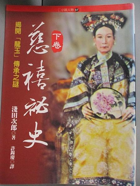 【書寶二手書T8/歷史_GVS】慈禧秘史(下卷)_許鍚慶