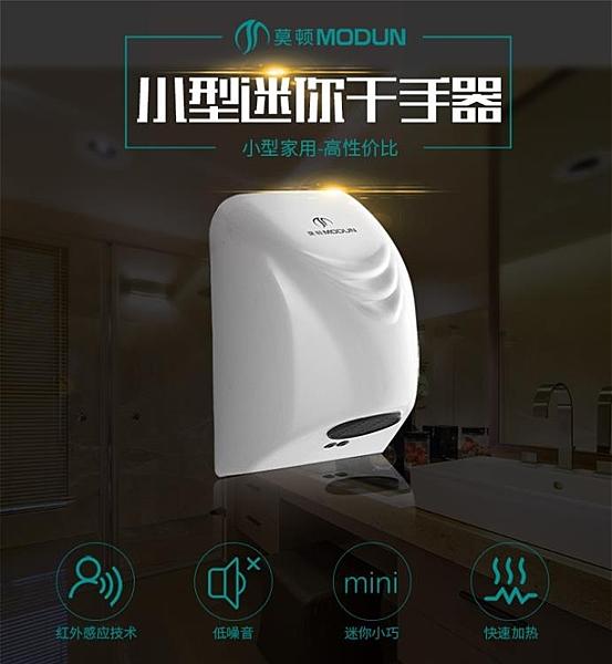 莫頓 洗手間小型烘手器衛生間家用全自動感應干手機干手器烘手機 陽光好物