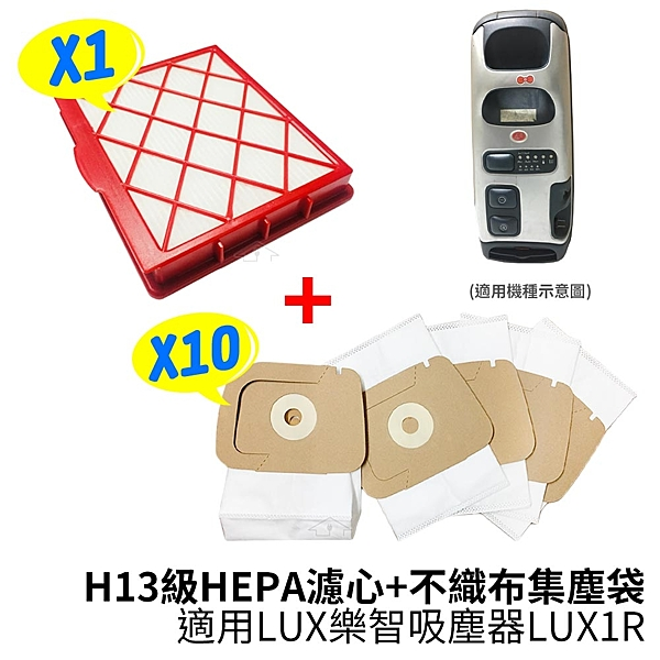 適用LUX怡樂智 H13級HEPA濾心+不織布集塵袋(10入) 適用吸塵器LUX1R