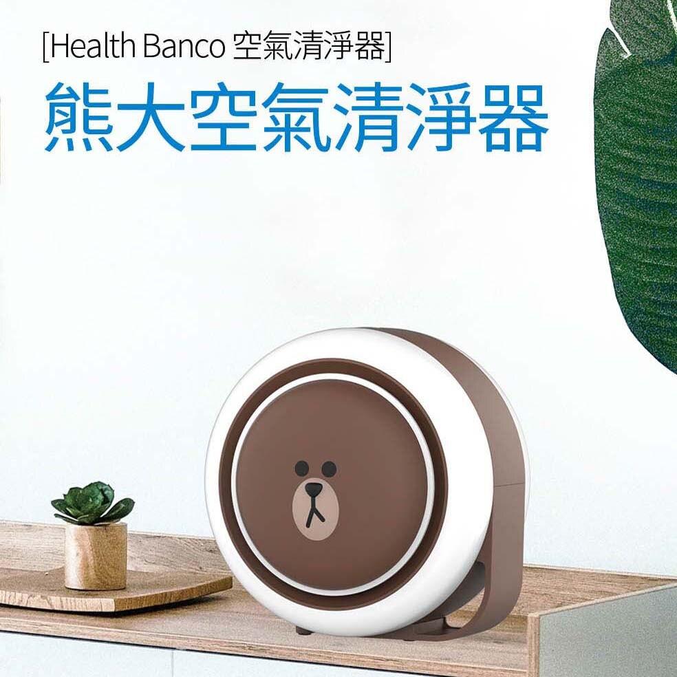 韓國原裝【LINEFRIENDS】熊大空氣清淨機(小漢堡) USB連接 清淨機 過濾 淨化 除菌 灰塵 原廠保固 LINE