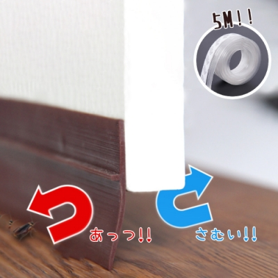 【Cap】多功能防蟲門窗密封條(5M/捲)