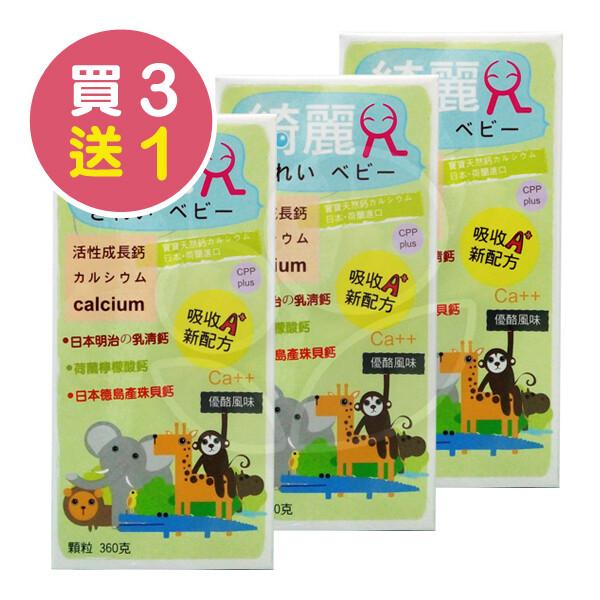 綺麗兒 活性成長鈣營養素顆粒360g3盒再贈1盒佳兒園婦幼生活館