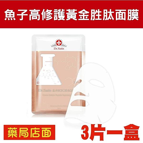 魚子高修護黃金胜肽面膜 3片/盒 元氣健康館